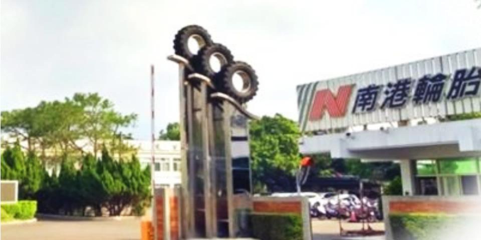 fábrica da Nankang Tires